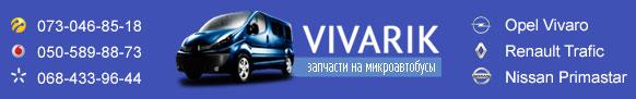 Интернет-магазин: VIVARIK.COM.UA